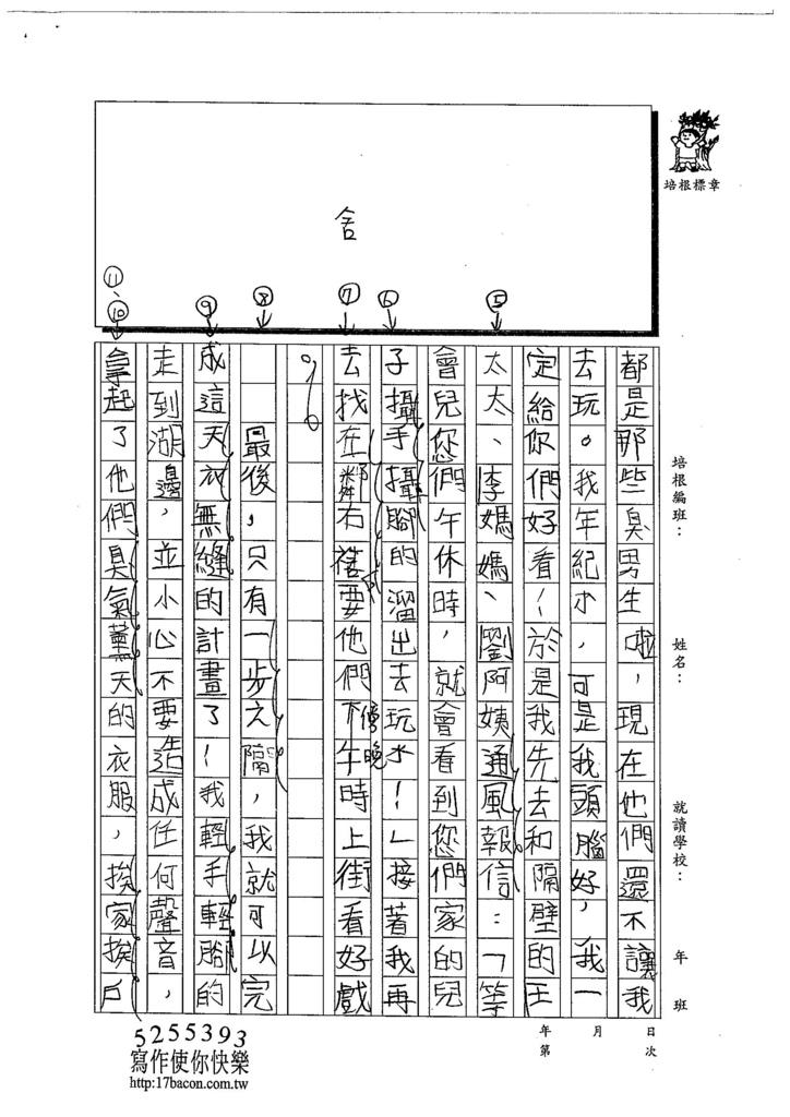 103W6102周莉蘋 (2)