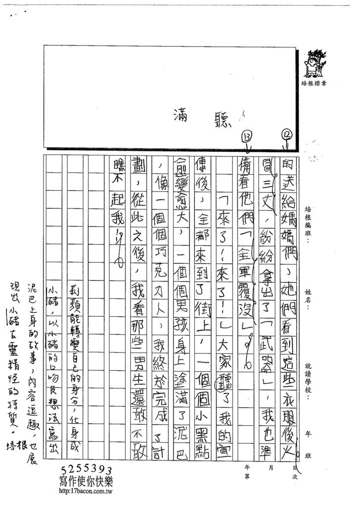 103W6102周莉蘋 (3)