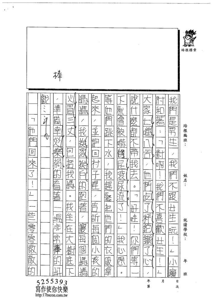 103W6102馬懷恩 (2)