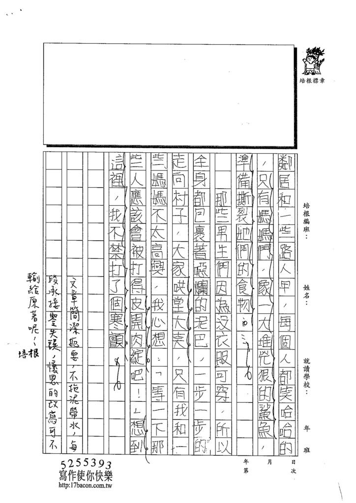 103W6102馬懷恩 (3)