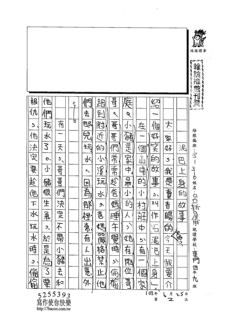 103W6102呂哲儀 (1)