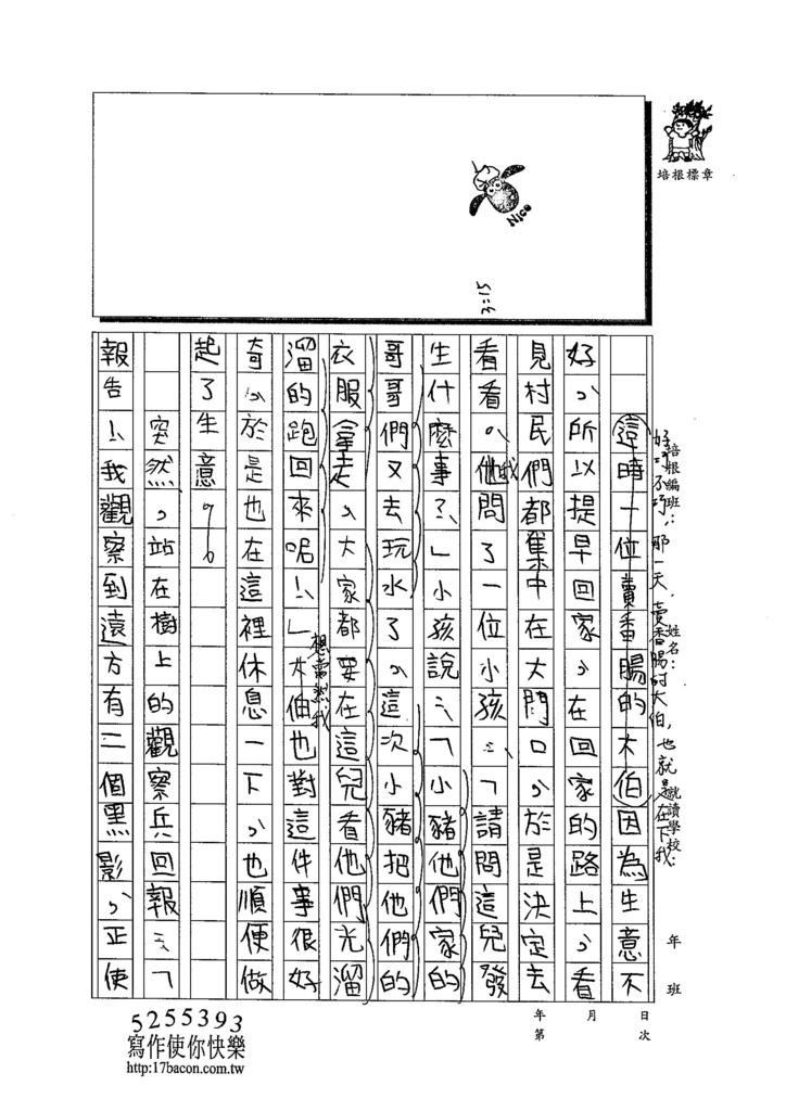 103W6102呂哲儀 (2)