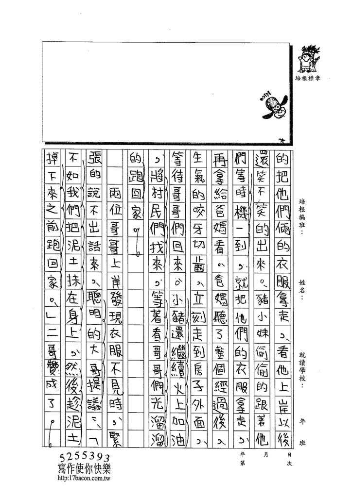 103W6102呂哲儀 (3)