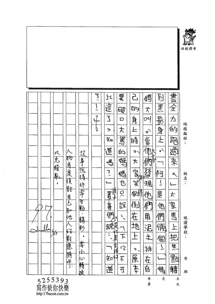 103W6102呂哲儀 (4)
