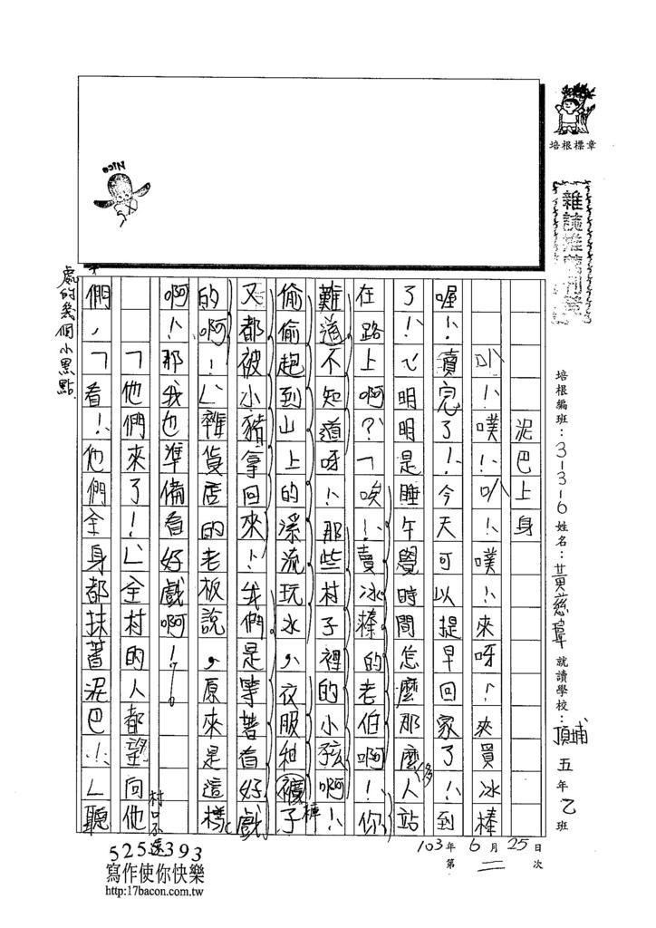103W6102黃慈瑋 (1)