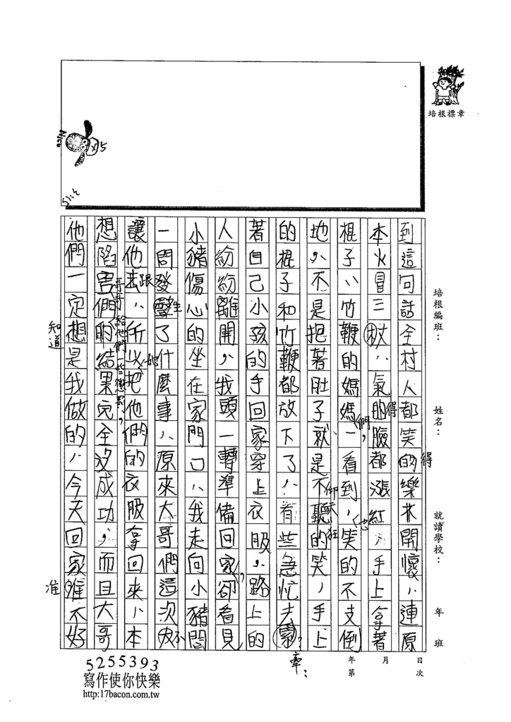 103W6102黃慈瑋 (2)