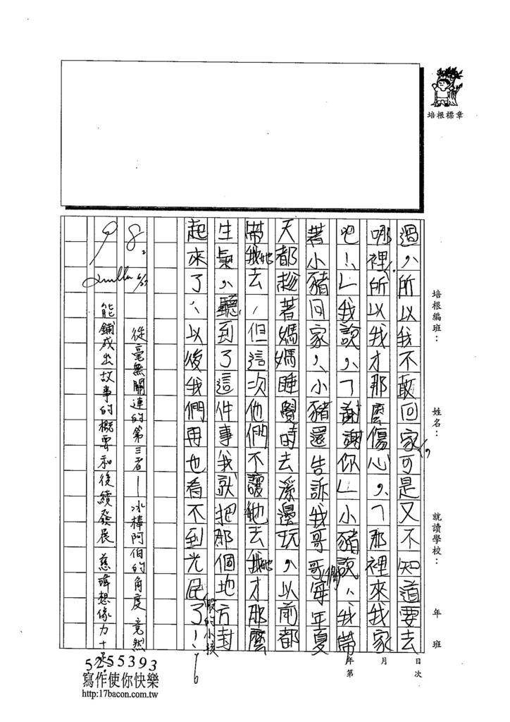 103W6102黃慈瑋 (3)