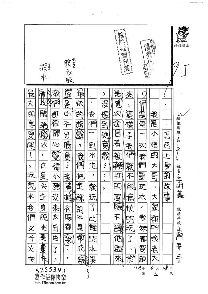 103W6102李昀蓁 (1)