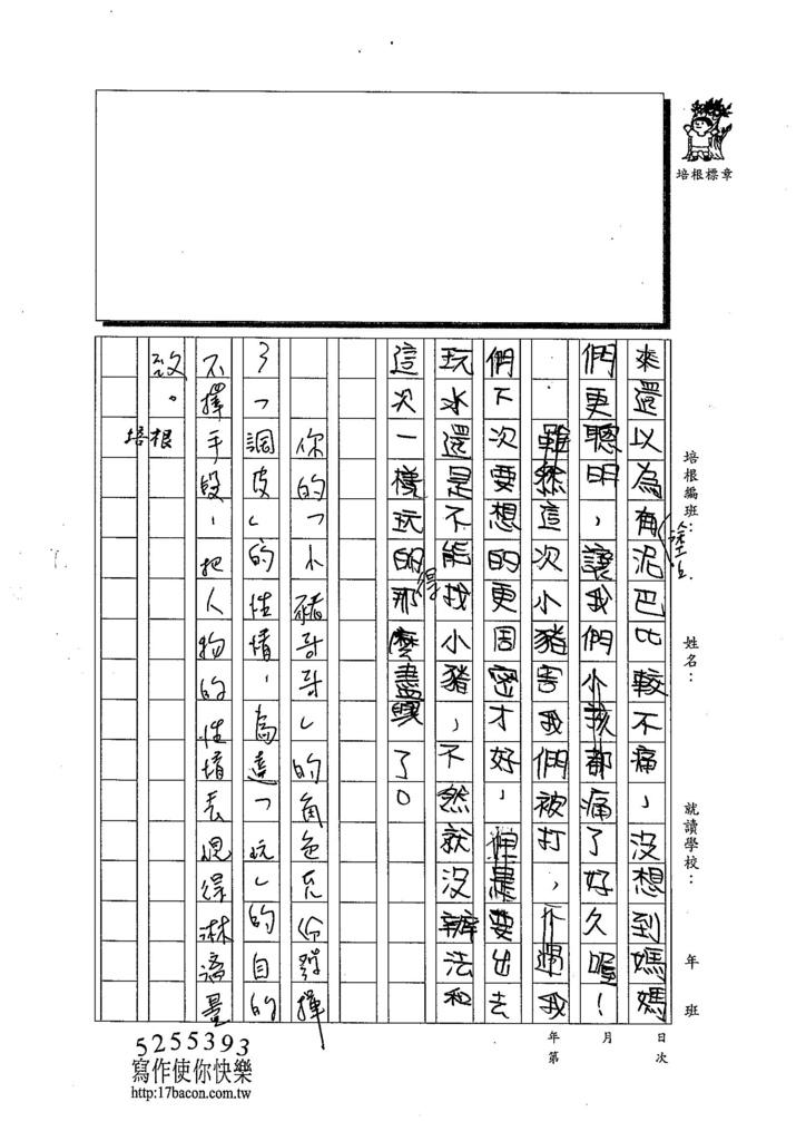 103W6102李昀蓁 (3)