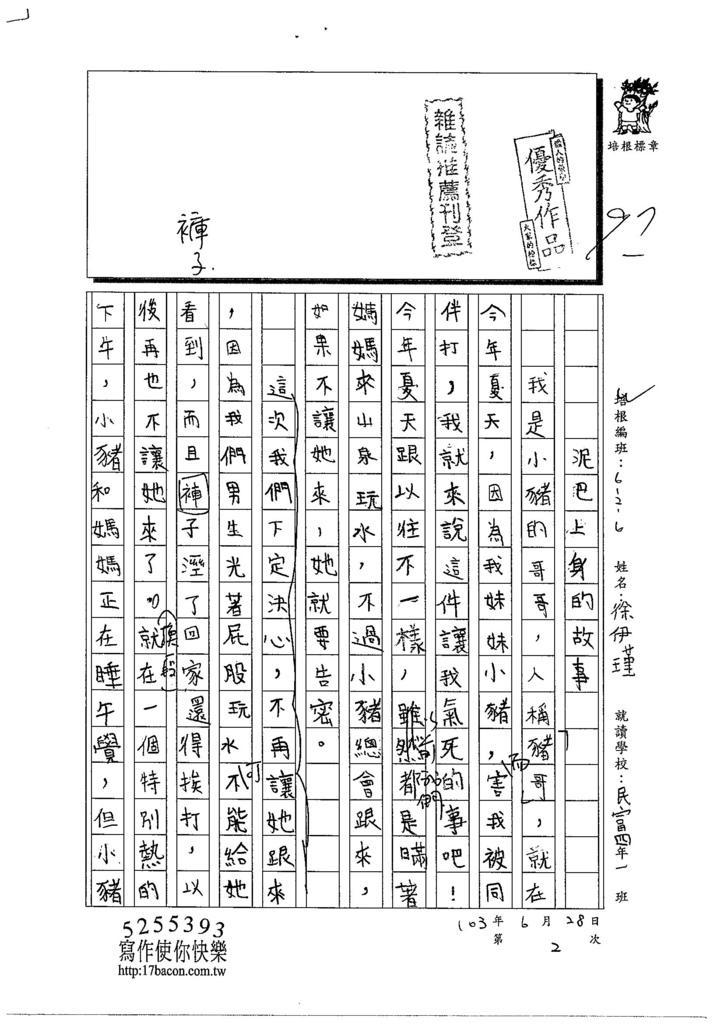 103W6102徐伊瑾 (1)