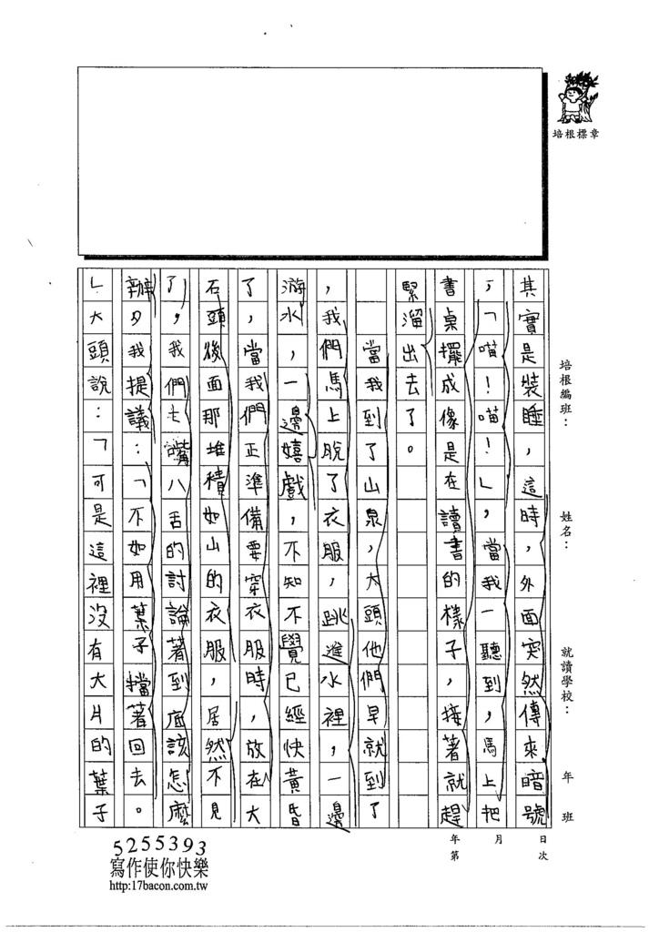 103W6102徐伊瑾 (2)