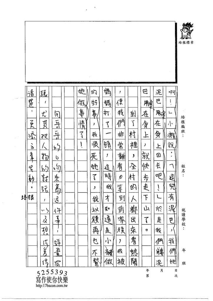103W6102徐伊瑾 (3)