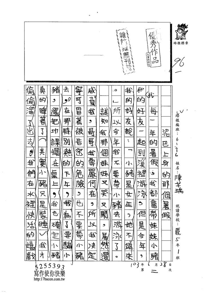 103W6102陳芊瑀 (1)
