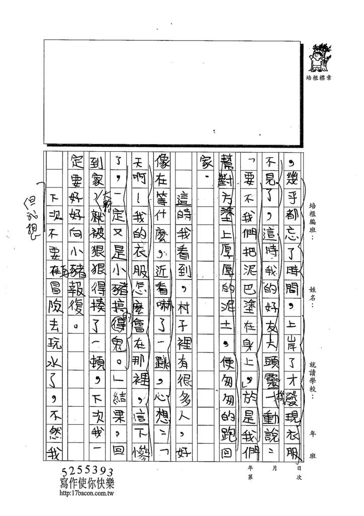 103W6102陳芊瑀 (2)