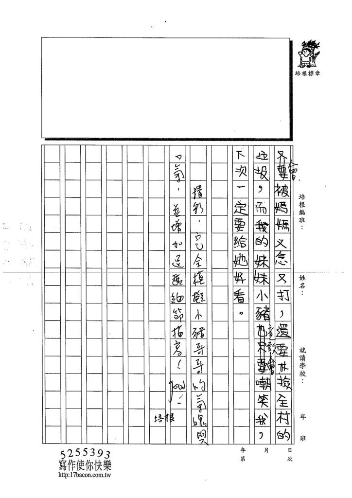 103W6102陳芊瑀 (3)