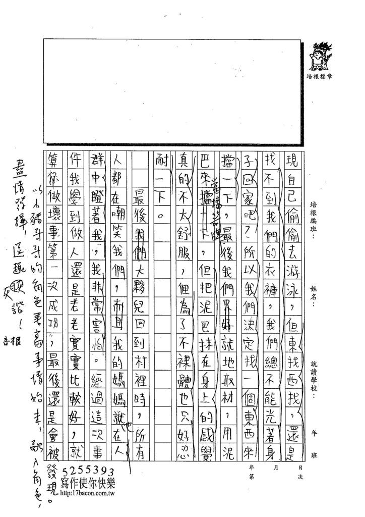 103W6102陳昱廷 (2)