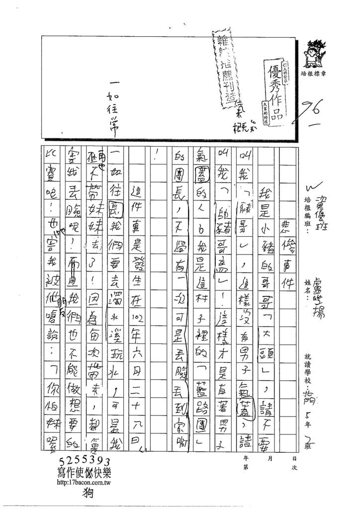 103W6102盧峻揚 (1)