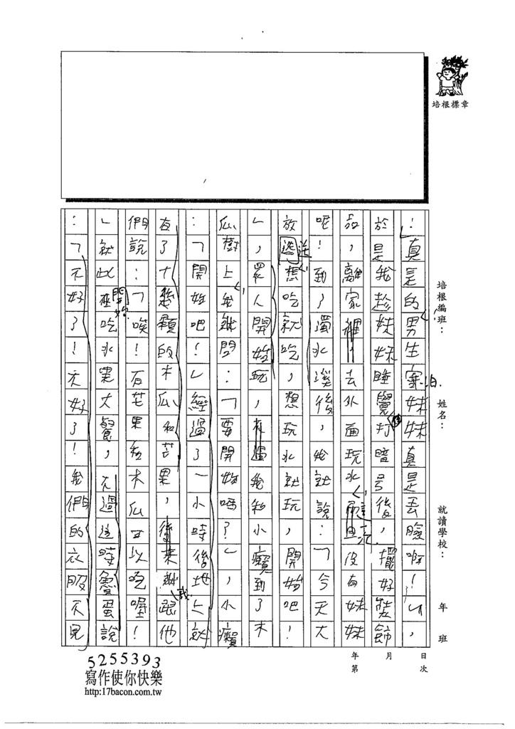 103W6102盧峻揚 (2)