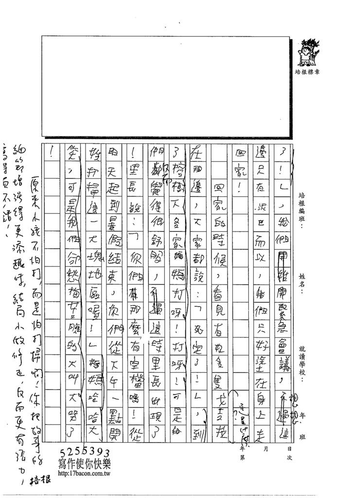 103W6102盧峻揚 (3)