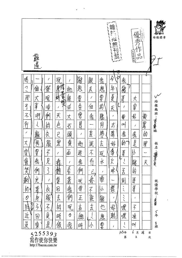 103W6102鍾淳奕 (1)