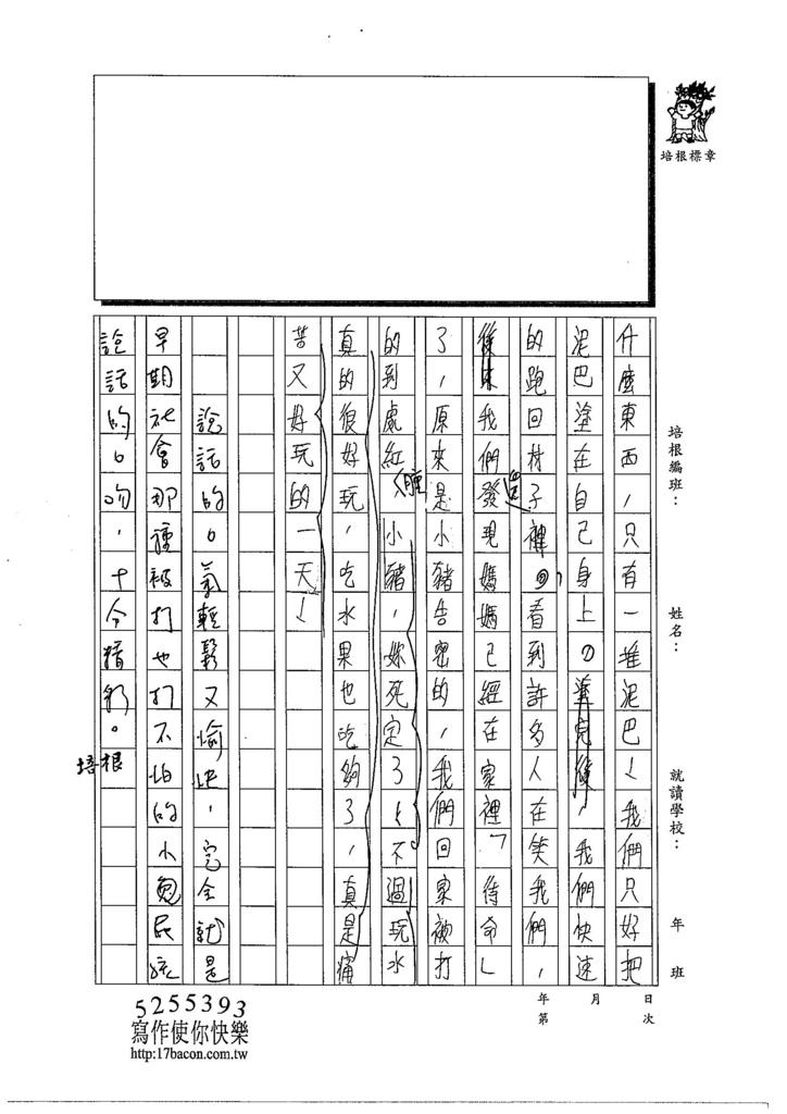 103W6102鍾淳奕 (2)