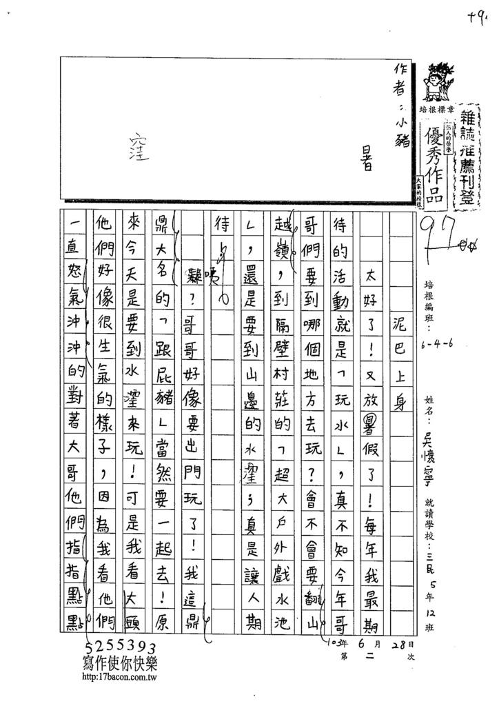 103W6102吳懷寧 (1)