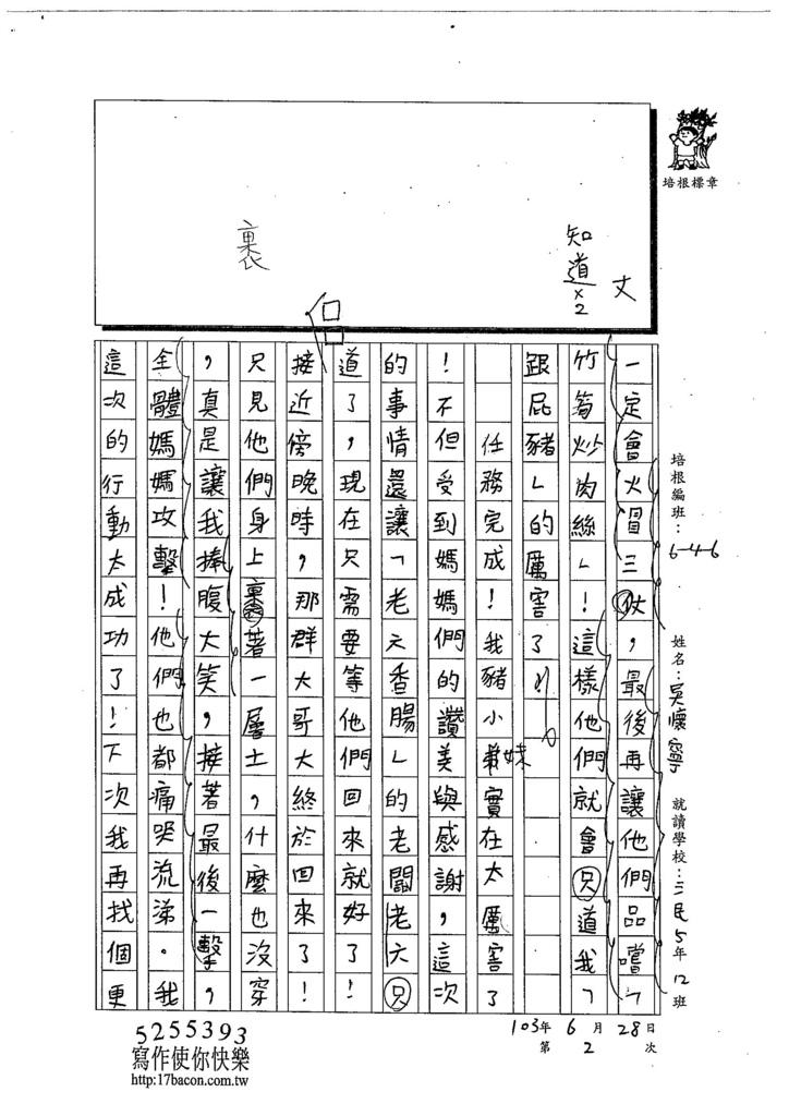 103W6102吳懷寧 (3)