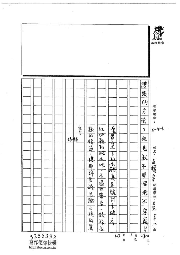 103W6102吳懷寧 (4)
