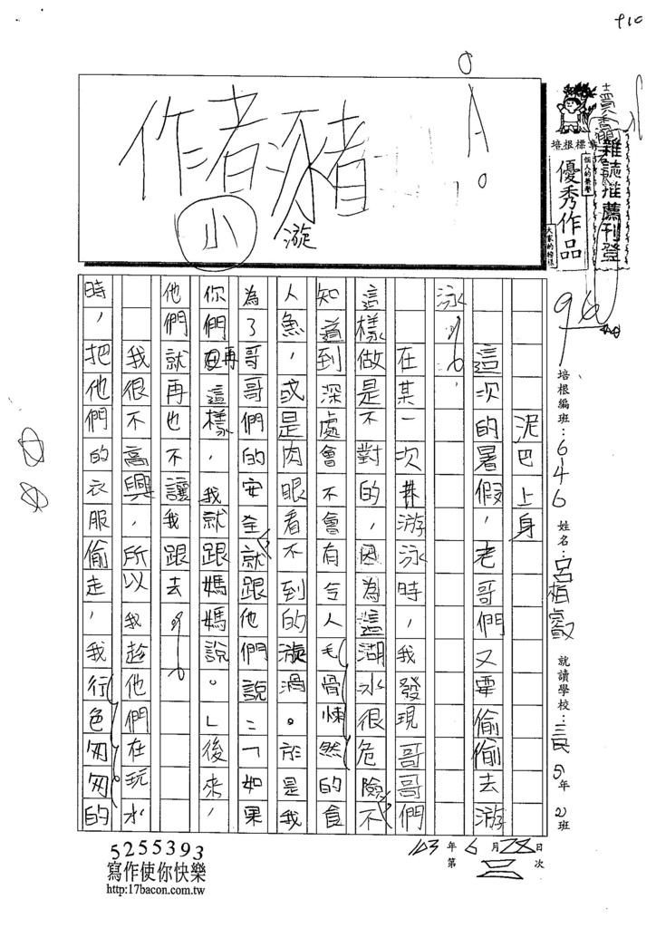103W6102呂柏叡 (1)