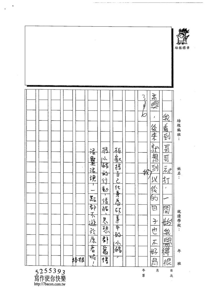 103W6102呂柏叡 (3)