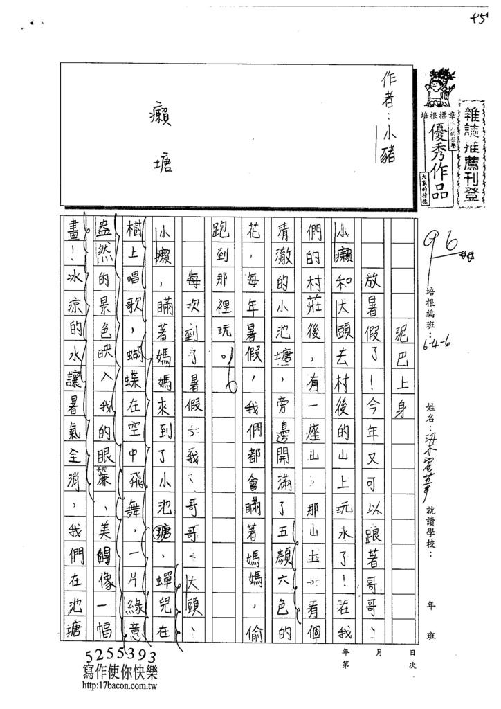 103W6102梁宸葦 (1)