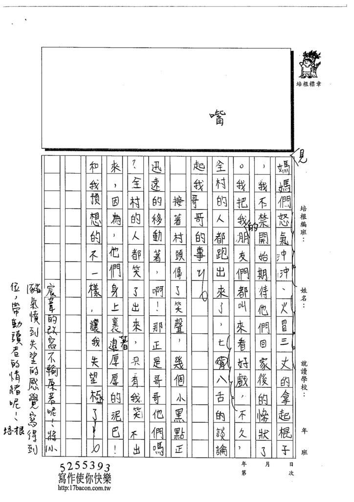 103W6102梁宸葦 (3)