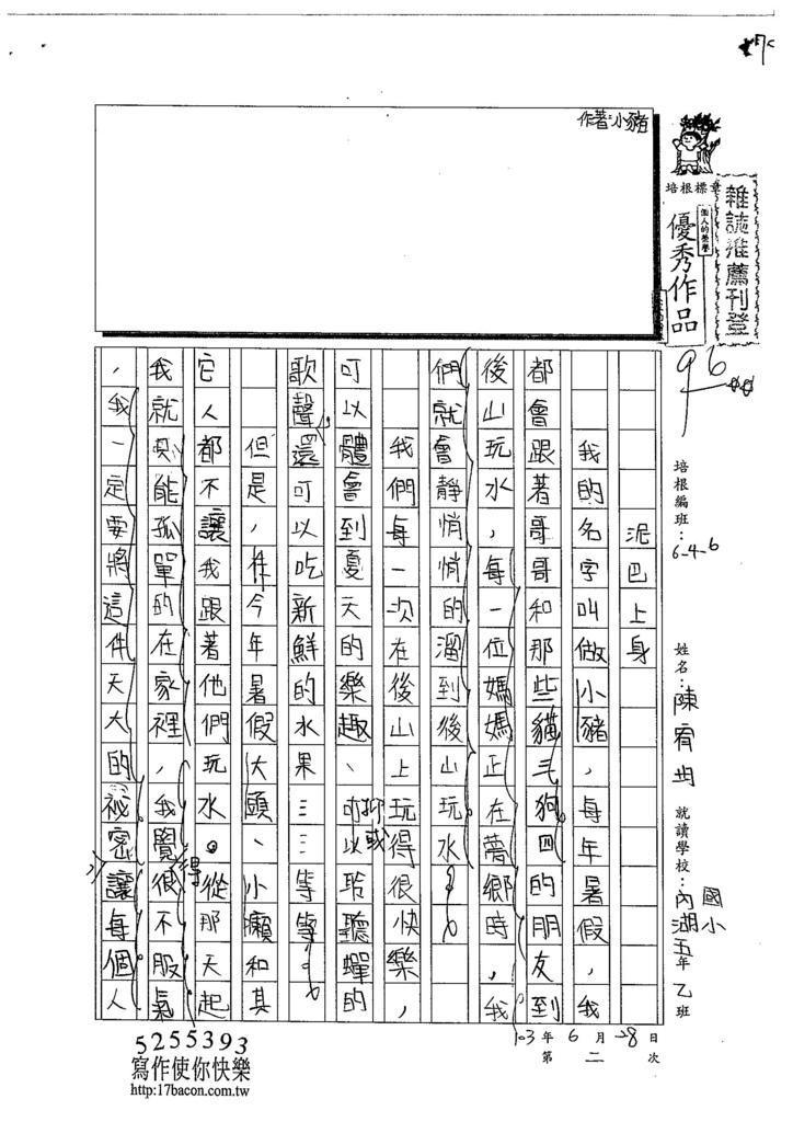 103W6102陳宥均 (1)