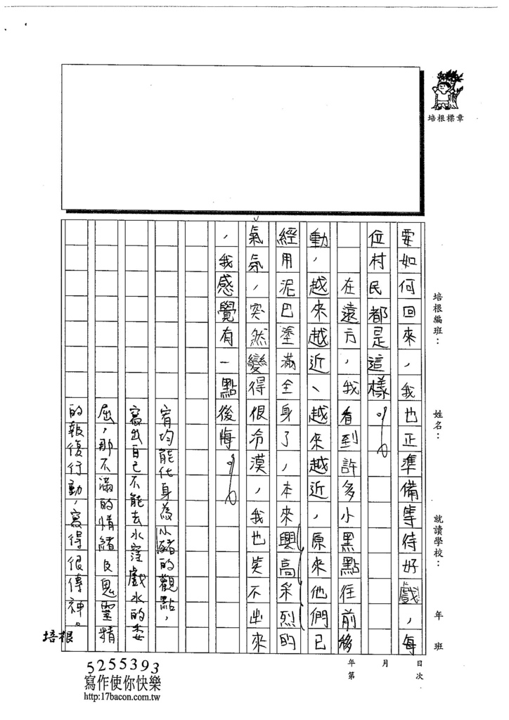 103W6102陳宥均 (3)