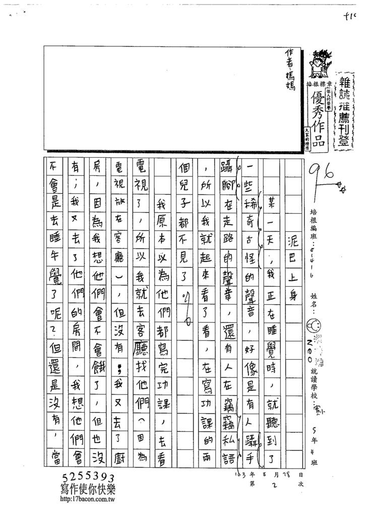 103W6102蔡書霖 (1)