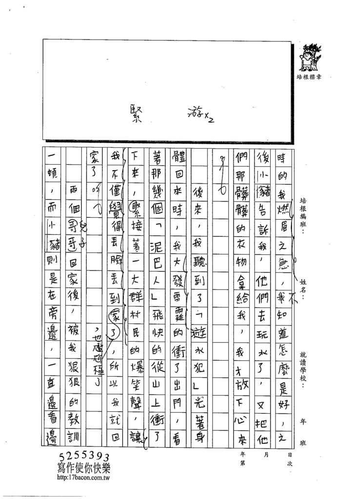 103W6102蔡書霖 (2)