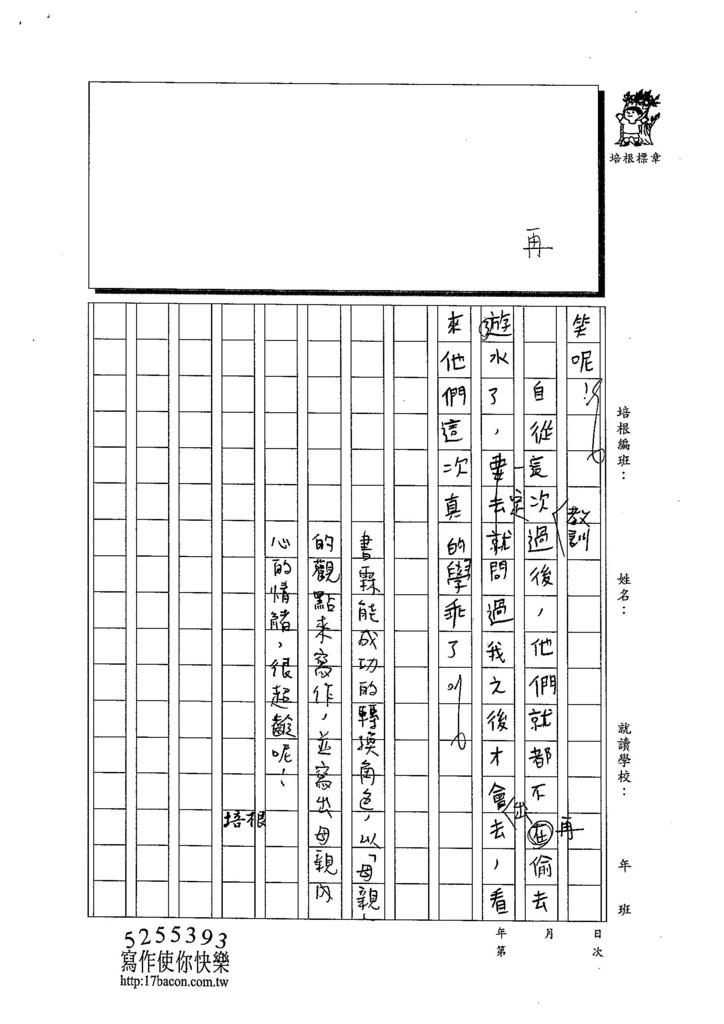 103W6102蔡書霖 (3)