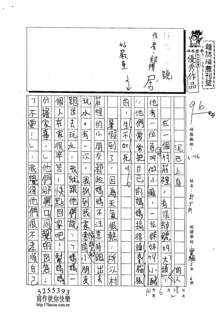 103W6102鄭宇邦 (1)