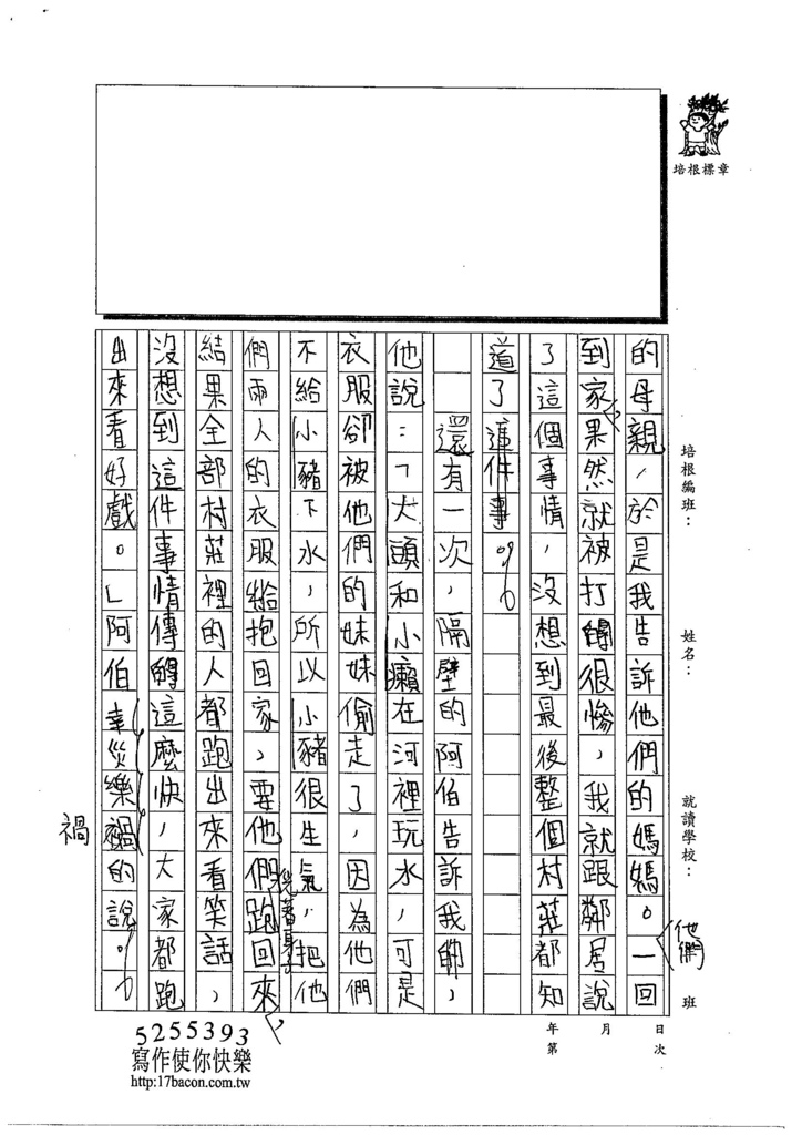 103W6102鄭宇邦 (2)
