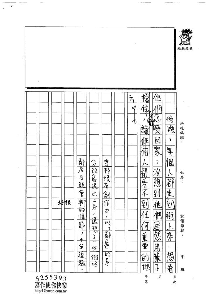 103W6102鄭宇邦 (3)