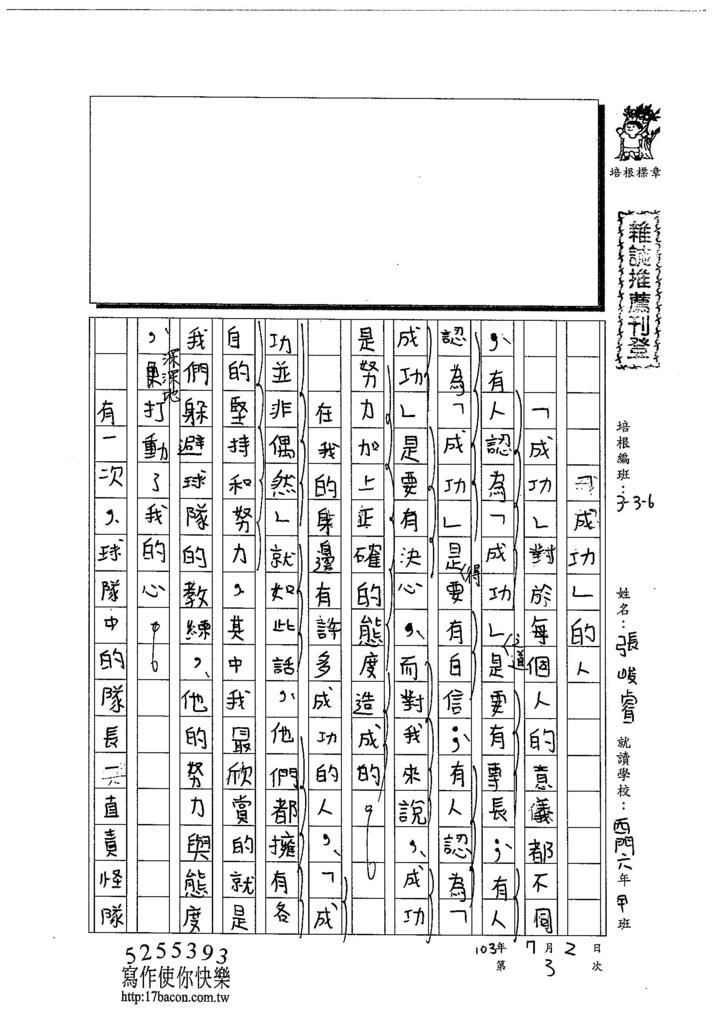103W6103張峻睿 (1)