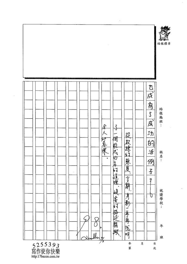 103W6103張峻睿 (3)