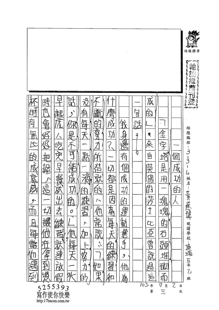 103W6103黃慈瑋 (1)