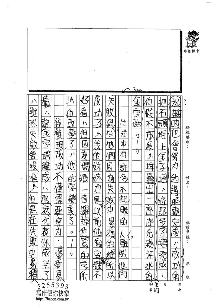 103W6103黃慈瑋 (2)