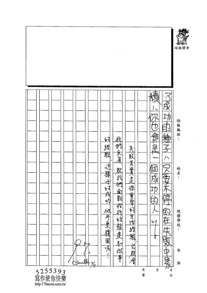 103W6103黃慈瑋 (3)