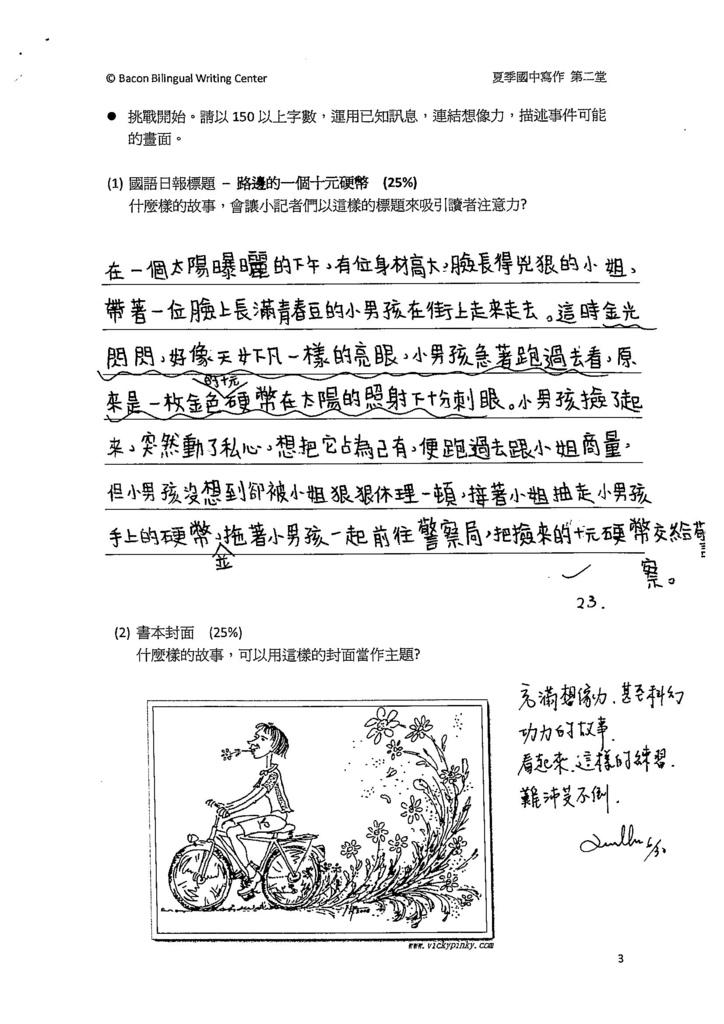 103WA102李沛芠 (3)