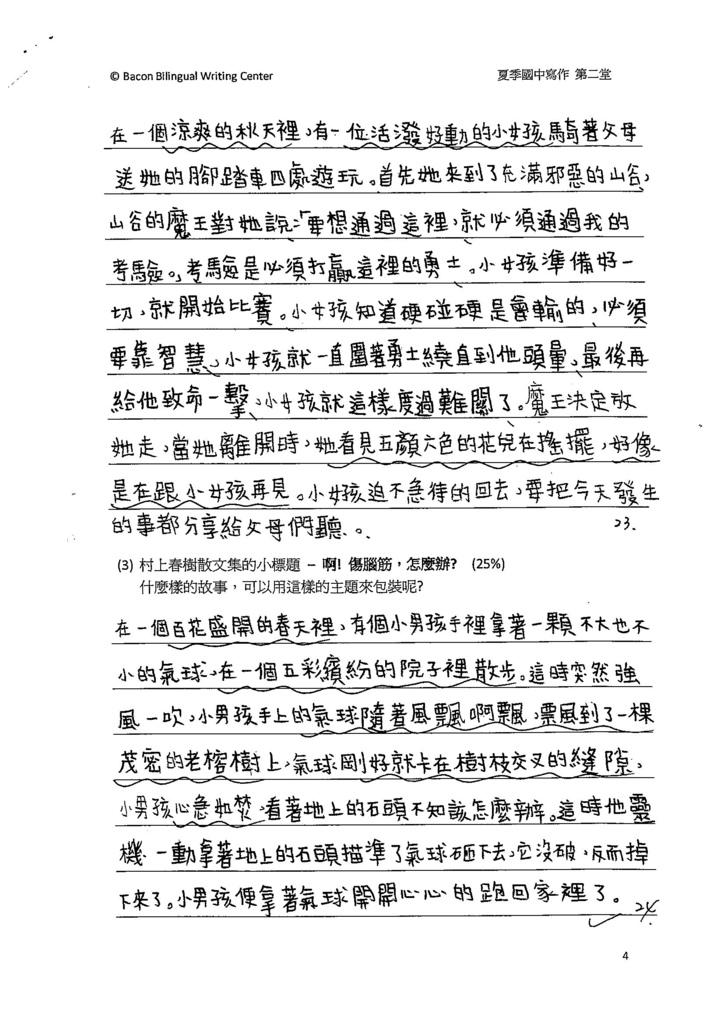 103WA102李沛芠 (4)