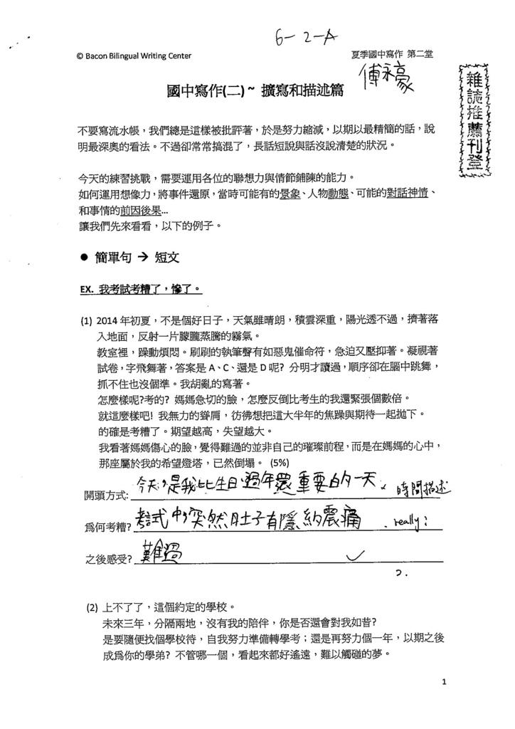103WA102傅永豪 (1)
