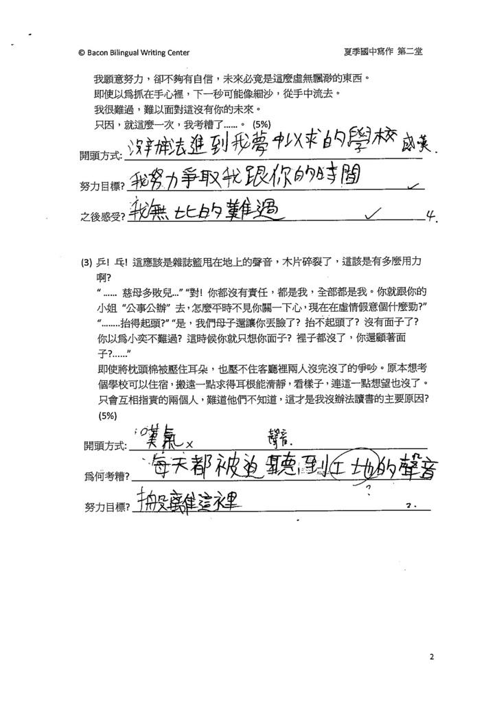 103WA102傅永豪 (2)