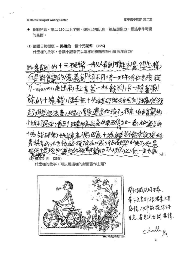 103WA102傅永豪 (3)